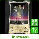 【ふるさと納税】岐阜県産ハツシモ 15kg