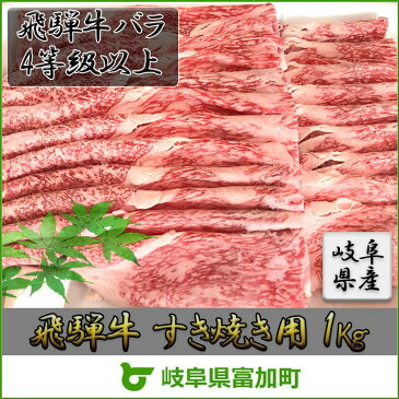 【ふるさと納税】飛騨牛 バラすき焼き用 1kg