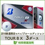 【ふるさと納税】ブリヂストンゴルフボール TOUR B X ブルーエディション 3ダース