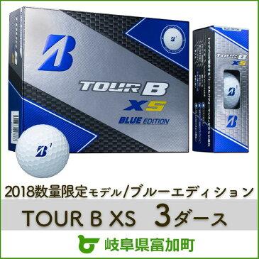 【ふるさと納税】ブリヂストンゴルフボール TOUR B XS ブルーエディション 3ダース