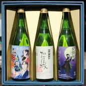 本醸造酒「夕雲の城」×2本・「加治田城」×1本(720ml)