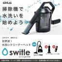 【ふるさと納税】水の力で掃除する・SiRiusswitle(...