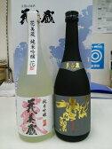 【ふるさと納税】花美蔵純米大吟醸『黒ラベル』と純米吟醸『花』の2本セット!