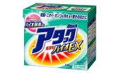 【ふるさと納税】粉末アタック1.0 × 8箱(1ケ−ス)