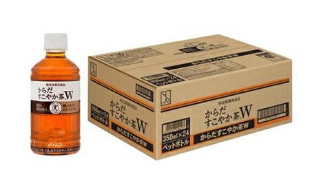 【ふるさと納税】【特定保健用食品】からだすこやか茶W 350ml×24本
