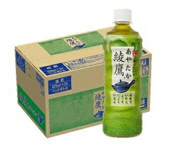 【ふるさと納税】綾鷹 ペットボトル525ml×24本
