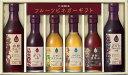 【ふるさと納税】内堀醸造 フルーツビネガー 全種セット6本 ...