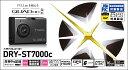 【ふるさと納税】ドライブレコーダーDRY-ST7000c...