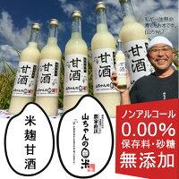 【ふるさと納税】山ちゃんの『甘酒』6本セット(500ml×6本)