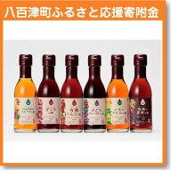【ふるさと納税】飲用にもお料理にも!毎日使えるフルーツビネガー(酢)飲み比べセット