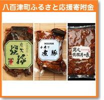 【ふるさと納税】肉の御嵩屋(厳選セット)