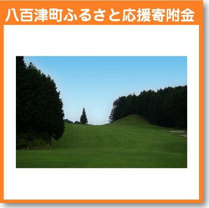 むらさき野カントリークラブ(ゴルフプレー割引券)