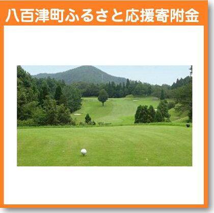 さくらカントリークラブ(ゴルフプレー割引券)