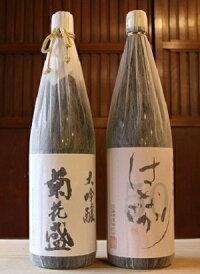 【ふるさと納税】大吟醸『菊花盛』&純米大吟醸50『はなざかり』2本セット