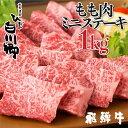 【ふるさと納税】飛騨牛 ミニステーキ もも肉 1kg JAひだ ミニステーキ お歳暮 ギフト[S111]