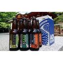 【ふるさと納税】アオイビール 詰め合わせ6本セット 【お酒・地ビール】