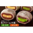 【ふるさと納税】生クリーム大福「鞠福」2種15個入 【お菓子...