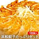 【ふるさと納税】ちくや浜松餃子たっぷりセット(無添加ぎょうざ100個)...