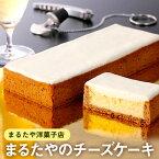 【ふるさと納税】まるたや洋菓子店 まるたやのチーズケーキ 【お菓子・スイーツ・チーズ・ケーキ】