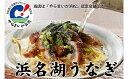 【ふるさと納税】浜名湖うなぎ(SF11)刻みうなぎ10食+お吸い物の出し汁5食【うなぎ・鰻・御吸い物】