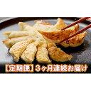 【ふるさと納税】【定期便・3回コース】浜松餃子の88ぱちぱち餃子 80個幸せな食卓セット【配送不可: