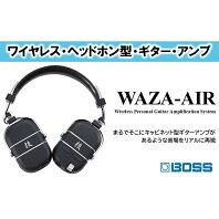 【ふるさと納税】【BOSS】WAZA-AIR ワイヤレスヘッドホン型ギターアンプ【配送不可:離島】 【電化製品】