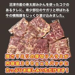 【ふるさと納税】ハラミ タレ漬け 1.8kg 画像2