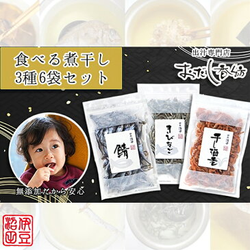 【ふるさと納税】おだし香紡 食べる煮干し 3種6袋セット 【 静岡県 三島市 】