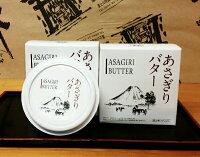 【ふるさと納税】A−01−13.あさぎり手造りバター2個セット