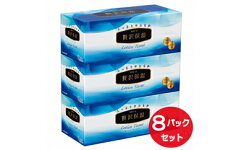 【ふるさと納税】エリエール贅沢保湿ローションティシュー200W3P×8パック(24箱)