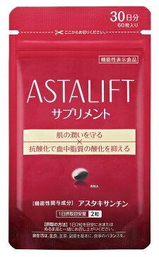 【ふるさと納税】アスタリフト サプリメント(約90日分)