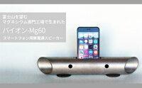 【ふるさと納税】世界初!!マグネシウムチューブ製スマートフォン用無電源スピーカーバイオン-Mg60