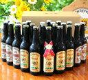 【ふるさと納税】富士山の水を使った地ビール バイエルンマイスタービール 24本セット