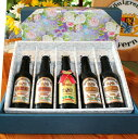 【ふるさと納税】富士山の水を使った地ビール バイエルンマイスタービール ギフト5本セット