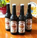 【ふるさと納税】富士山の水を使った地ビール バイエルンマイスタービール 4本セット