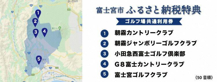 【ふるさと納税】富士宮市ゴルフ場共通利用券 寄...の紹介画像2