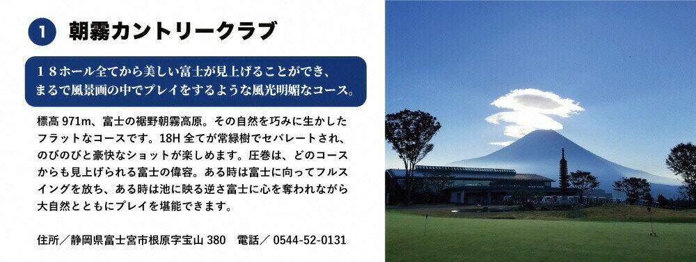 【ふるさと納税】富士宮市ゴルフ場共通利用券 寄...の紹介画像3