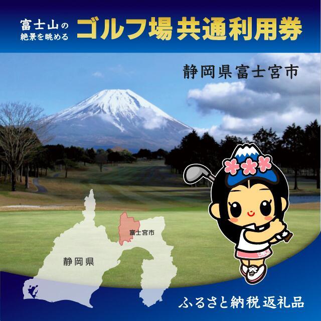 【ふるさと納税】富士宮市ゴルフ場共通利用券 寄附...の商品画像