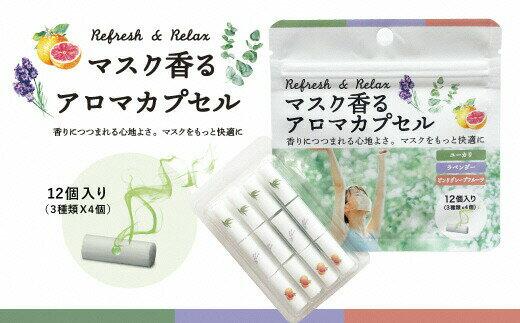 【ふるさと納税】マスク香るアロマカプセル(2袋) 送料無料 静岡県富士宮市