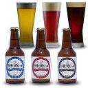 伊豆の地ビール 3種4本セット ゴールド×2本・アンバー×1本・ブラック×1本【ふるさと納税】
