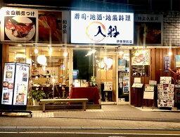 地魚・寿司 入船お食事券(10,000円×8枚)【ふるさと納税】