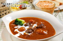 伊豆高原ケニーズハウスのレトルトセット(ビーフシチュー8食)【ふるさと納税】