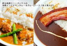 伊豆高原ケニーズハウスのレトルトセット(チキンカレー3食、カレーソース3食)【ふるさと納税】
