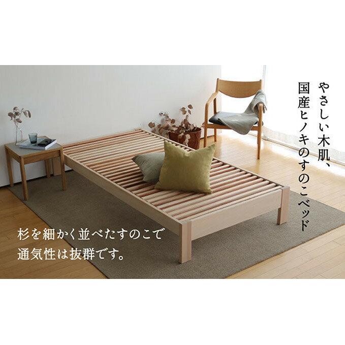 【ふるさと納税】桧のすのこベッド TOKOTOKO(セミダブル)【配送不可:離島】 【インテリア・工芸品・ベッド】