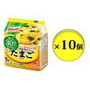 【ふるさと納税】クノールふんわりたまごスープ塩分30%カット