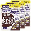 【ふるさと納税】DHC サプリメント 濃縮紅麹 30日分 3