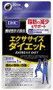 【ふるさと納税】DHC サプリメント エクササイズダイエット 30日分