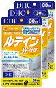 【ふるさと納税】DHC サプリメント ルテイン光対策 30日分 3ヶ月分セット