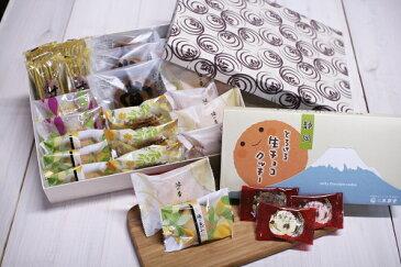 【ふるさと納税】銘菓詰合せ「彩菓」と静岡土産「とろける生チョコクッキー」セット