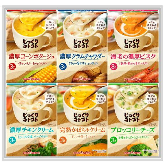 ふるさと納税  ギフト じっくりコトコトスープ12箱セット